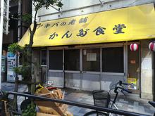 やっちゃ場時代から続く老舗大衆食堂「かんだ食堂」が3月24日で閉店 59年の歴史に幕