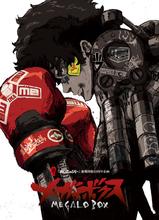 4月5日放送スタートのTVアニメ「メガロボクス」、OPテーマはLEO今井の「Bite」に決定! OP映像&森山洋監督からのコメントも到着