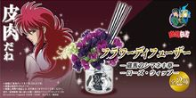 「幽☆遊☆白書」から、蔵馬のシマネキ草&ローズ・ウィップの香りをお部屋で再現 !! フラワーディフューザー2種が登場