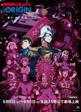 東京メトロにて、「機動戦士ガンダム THE ORIGIN 誕生 赤い彗星」試写会が開催決定!