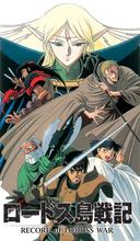 OVA版「ロードス島戦記」デジタルリマスターBlu-rayBOX スタンダード エディション、8月24日発売決定!!