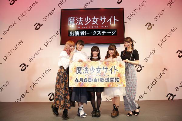 OP&EDのライブを最速披露!追加キャストも発表されたTVアニメ「魔法少女サイト」放送直前!トーク&ライブステージレポート【AnimeJapan 2018】
