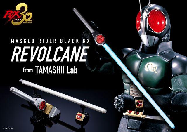「仮面ライダーBLACK RX」必殺武器の決定版が登場! 30年の時を超え、最新技術で蘇る「リボルケイン」、予約受付開始!!