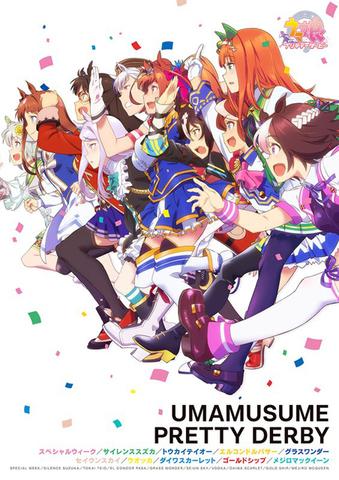 TVアニメ「ウマ娘 プリティーダービー」、キービジュアル第3弾公開&Blu-ray BOX「ウマ箱」情報到着