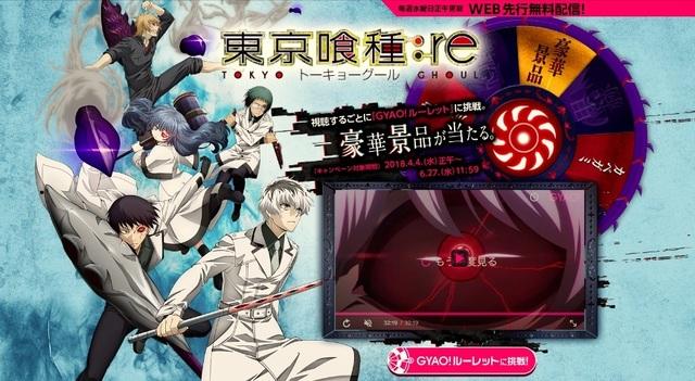 「東京喰種トーキョーグール:re」、GYAO!にてインターネット最速見逃し配信がスタート!
