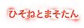 4月12日放送スタートの「ひそねとまそたん」、Dパイメンバーのアフレコ集合写真&コメントが到着!