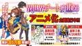 「異世界チート魔術師」アニメ化決定! 最新8巻も5月発売【動画あり】