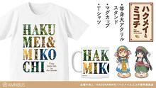「ハクメイとミコチ」より、ハクメイとミコチの等身大アクリルスタンド&文字にマキナタの風景を入れ込んだTシャツ・マグカップが予約受付中!