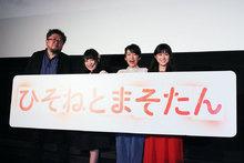 久野美咲「上から下から出られて、いい経験!」の意味とは!? 裏話続出で大注目の「ひそねとまそたん」放送前夜祭レポート!