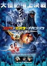 アニゴジ第2弾公開記念、映画「ゴジラ×モスラ×メカゴジラ 東京SOS」をBS11で放送決定!