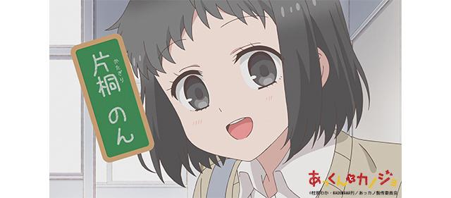 TVアニメ「あっくんとカノジョ」、第1話のあらすじ&場面写真を公開!