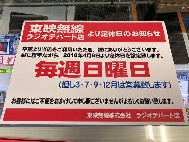 東映無線ラジオデパート店