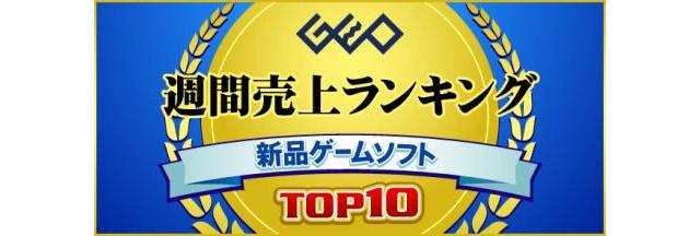新品ゲームソフト週間売上ランキングTOP10を紹介! PS4の3月新作、Switch定番タイトルがランキングを席巻!!