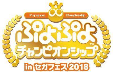 JeSU認定タイトル「ぷよぷよ」初のプロ選手が決定! 今週末開催の「ぷよぷよチャンピオンシップ in セガフェス 2018」へ参戦