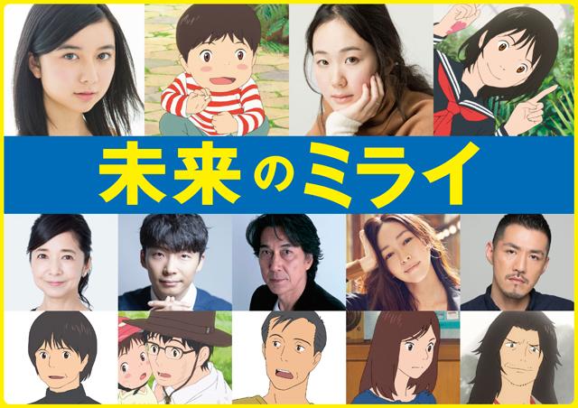 細田守監督最新作「未来のミライ」、メインキャスト&最新映像が解禁!