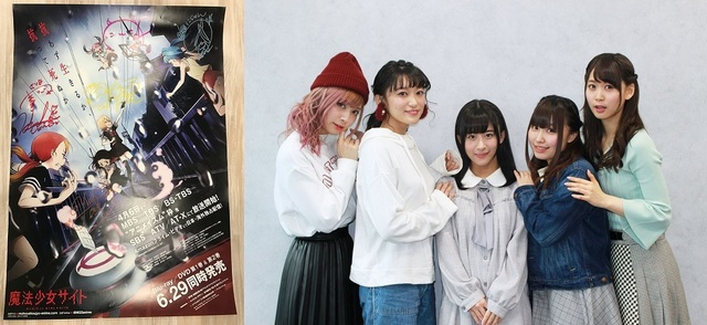 【プレゼント】「魔法少女サイト」メインキャスト5名のサイン入りポスターが抽選で1名様に当たるヒトコトキャンペーンを開催中!
