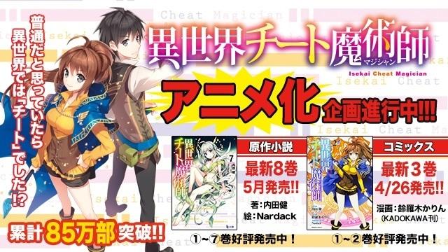 異世界チート魔術師」アニメ化決...