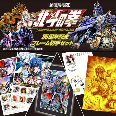 「北斗の拳」35周年記念フレーム切手セットや直筆サイン入り純金ポストカードが、郵便局限定で本日4月16日(月)より販売開始