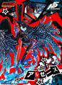 「ペルソナ5」より、主人公の初期ペルソナ「アルセーヌ」が全高約28cmの大型フィギュアで登場!!