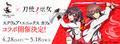 「刀使ノ巫女」、第15話あらすじ・先行場面カット&予告動画を公開! コラボカフェ&LINEスタンプ・着せ替え情報も到着