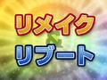 「懐かしの名作が今よみがえる! おすすめリメイク&リブートアニメ人気投票」スタート!!【アキバ総研公式投票】