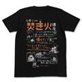 「ゆるキャン△」より、リンちゃんの焚き火講座付きTシャツなど、新グッズ3種が登場!
