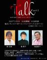 声優界のレジェンドがここでしか聞けないトークをたっぷりと!? 「Talk~声のお仕事~ partⅠ」森功至・池田秀一・潘恵子 インタビュー