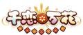美少女ゲーム「千恋*万花」から、忍者ならではの疾走感あふれるポーズデザインの常陸茉子が1/7スケールフィギュアで登場!