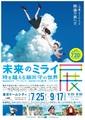 細田守監督新作の大型展覧会「未来のミライ展」が7月開催決定! 過去作「ときかけ」の展示も