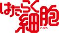 2018年7月放送のTVアニメ「はたらく細胞」、櫻井孝宏・早見沙織ら追加キャスト4名が発表に!