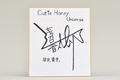 【プレゼント】「Cutie Honey Universe」早見青児役・浅沼晋太郎のサイン色紙が抽選で1名様に当たるヒトコトキャンペーンを開催中!