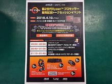 AMDの第2世代「Ryzen」が本日4月19日22時に解禁! 一部ショップでは深夜販売も実施 4/19 19:19追記 ドスパラ秋葉原本店の販売スケジュールを掲載