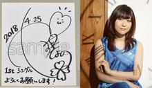 【プレゼント】安野希世乃1stシングル「ロケットビート」発売を記念して、サイン色紙を1名様にプレゼント!