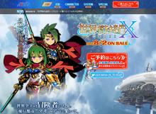 3DS「世界樹の迷宮X(クロス)」、公式サイトがグランドオープン!