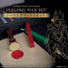 """「機動戦士ガンダム」より、ジオンや連邦軍のマークで手紙を封印できる、各5種セットの""""シーリングワックス""""が登場!"""