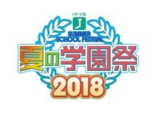 今年もMF文庫Jの熱い暑い夏がやってくる! 毎年恒例の一大イベント<夏の学園祭2018>開催決定!