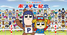 ポプ子とピピ美が100万人集まれば何かが起こる!? JRA×ポプテピピック、常識破りのWEBコンテンツ「ポプテピ記念」開催決定!