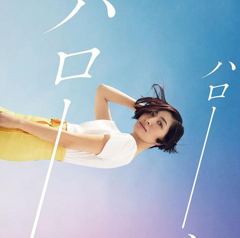 坂本真綾の新曲「ハロー、ハロー」、ジャケット&店舗特典情報が公開! 購入者対象ライブも開催決定