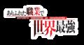2019年に放送決定のTVアニメ「ありふれた職業で世界最強」、新ビジュアル&メインスタッフ発表!