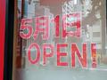 「天下一品 秋葉原店」が本日5月1日OPEN! 今年2月に閉店した「秋葉原MAD」跡地 ※5/2追記 ラーメン(こってり)の写真を追加
