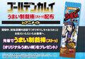 「ゴールデンカムイ」、特製オリジナルうまい棒 「うまい制裁棒(ストゥ)」配布会 開催決定ッ!!