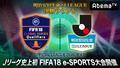「シャドバ」に「FIFA18」、「クラロワ」まで! AbemaTV、5月放送のeスポーツ番組ラインアップを発表!