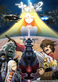 「宇宙戦艦ヤマト2202」第五章の本編冒頭10分を地上波で初公開! 5月19日に特別番組放送決定
