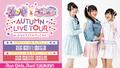 Run Girls, Run!、「プリパラ&キラッとプリ☆チャンAUTUMN LIVE TOUR」に出演決定! メンバーのコメントも到着