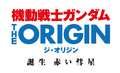 「機動戦士ガンダム THE ORIGIN 誕生 赤い彗星」、週末興収9,470万円突破&スクリーンアベレージ1位の大ヒットスタート!