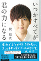 声優という仕事への思いを語った梶裕貴の書籍「いつかすべてが君の力になる」が5月10日に発売!