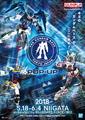 特別企画「THE GUNDAM BASE TOKYO POP-UP in NIIGATA」が、新潟市マンガ・アニメ情報館で5月18日より開催!!