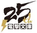 「電撃文庫25周年 夏待ちフェア」、6月開催決定!! 電撃文庫25周年&電撃文庫MAGAZINE10周年のスペシャル企画が続々展開中!!
