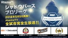 AbemaTV、国内最大級のeスポーツ大会「RAGE」初の「シャドウバース」プロリーグ戦を完全生中継!
