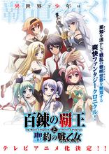 TVアニメ「百錬の覇王と聖約の戦乙女」 、2018年7月放送決定! キャラクタービジュアルも発表に!